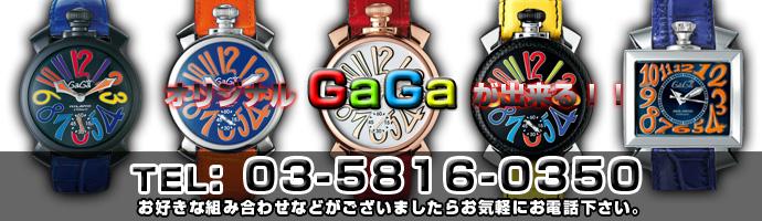 オリジナルGaGaが出来る!