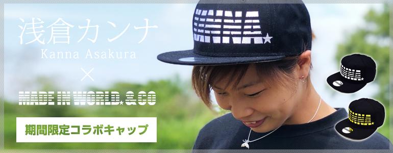 MADE IN WORLD×浅倉カンナコラボ