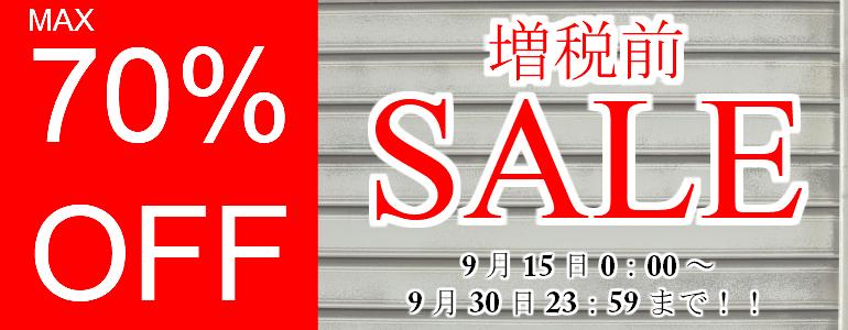 増税前Sale!